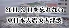 東日本大震災大津波動画へ