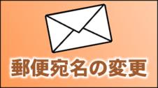 郵便宛の変更へ