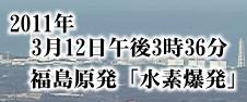 福島原発爆発瞬間動画へ