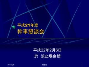 平成21年度幹事懇談会