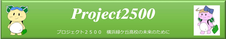 プロジェクト2500へ